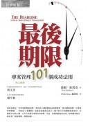 最後期限:專案管理101個成功法則