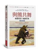 與熊共舞:軟體專案的風險管理(經典紀念版)