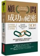 顧問成功的祕密(10週年智慧紀念版):有效建議、促成改變的工作智慧