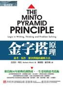 金字塔原理:思考、寫作、解決問題的邏輯方法