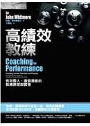 高績效教練:有效帶人、激發潛能的教練原理與實務