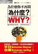 為什麼你不再問「為什麼?」:問「WHY?」讓問題更清楚、答案更明白!