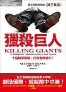 獵殺巨人:十個競爭策略,打倒產業老大!