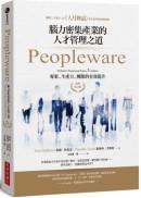 Peopleware:腦力密集產業的人才管理之道(經典紀念版)
