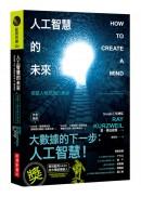 人工智慧的未來:揭露人類思維的奧祕