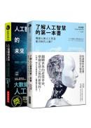 人工智慧精選套書(2冊)