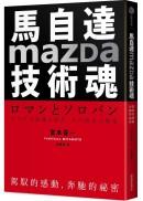 馬自達Mazda技術魂:駕馭的感動,奔馳的祕密