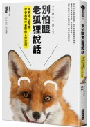 別怕跟老狐狸說話:簡單說、認真聽,學會和你不喜歡的人打交道