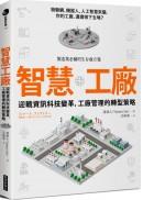 智慧工廠:迎戰資訊科技變革,工廠管理的轉型策略