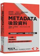 Metadata後設資料:精準搜尋、一找就中,數據就是資產!教你活用「描述資料的資料」,加強資訊的連結和透通