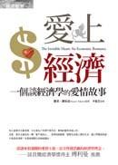 愛上經濟:一個談經濟學的愛情故事