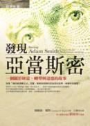 發現亞當斯密:一個關於財富、轉型與道德的故事
