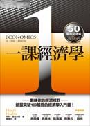 一課經濟學(50週年紀念版)