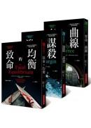 哈佛經濟學家推理系列(共三冊)