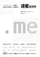 達蜜經濟學:.me.me.me,在網路上,我們用自己的故事,正在改變未來