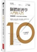 個體經濟學 入門的入門:看圖就懂!10堂課了解最基本的經濟觀念