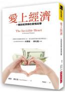 愛上經濟:一個談經濟學的愛情故事(暢銷紀念版)