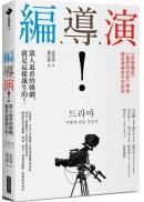 編、導、演!眾人追看的韓劇,就是這樣誕生的!:《浪漫滿屋》《他們的世界》導演 暢談韓劇製作的祕密