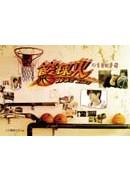 籃球火の青春記事簿