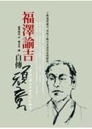 福澤諭吉自傳(改版)