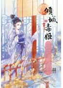 傾城毒姬3