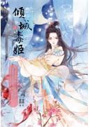 傾城毒姬4
