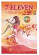 7-ELEVEN之戀