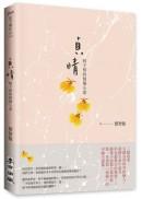 貞晴——痞子蔡的情傷小說