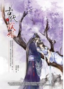 古代試婚1