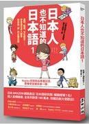 日本人也不知道的日本語(1):量詞、敬語、文化歷史……學會連日本人都會對你說「讚」的正確日語