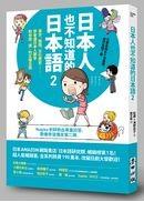 日本人也不知道的日本語(2):單字、敬語、文化歷史……學會連日本人都會對你說「讚」的正確日語