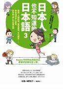 日本人也不知道的日本語3:敬語、人物對話、書信書寫、文化歷史……學會連日本人都會對你說「讚」的正確日語