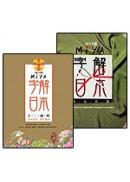MIYA字解日本(2冊)