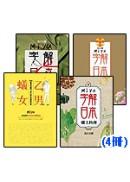 茂呂美耶文化日本系列(4冊)
