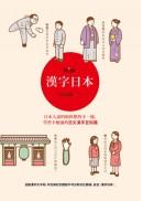 漢字日本:日本人說的和你想的不一樣,學習不勉強的日文漢字豆知識