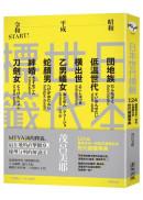 日本世代標籤:團地族、橫出世、低溫世代、乙男蟻女、蛇顏男、刀劍女、絆婚……昭和、平成令和START!124個看穿日本一世紀社會變化的世代標籤事典