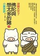 佛陀與想太多的豬3:沒啥大不了