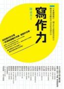 寫作力:只要讀懂題目,國文作文就能成功得分,陳嘉英老師的SUPER好用寫作法
