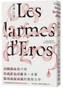 愛神之淚:從洞穴壁畫、宗教場面到凌遲酷刑,法國情色論大師巴塔耶分析「極限、踰越」影像的顛峰之作
