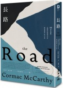 長路(美國當代最重要文學家關注環境與人性之巨著‧10週年典藏版)