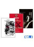 經典文學典範(3冊)