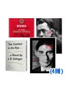 百大不朽小說選(4冊)