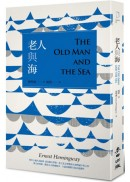 老人與海(楊照譯注精裝版)