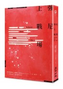 強尼上戰場(七十六週年紀念版 全球中文版首次問世)