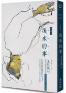 後來的事:漱石文學熾烈愛情經典(全新譯本,中文世界最完整譯注,夏目漱石人生三部曲之二)