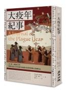 大疫年紀事(史上第一部瘟疫文學,歐洲小說之父丹尼爾‧狄福融合紀實與想像之震撼作品)