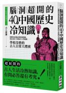 古人原來這樣過日子2:腦洞超開的40則中國歷史冷知識——從蹲坑必備品到防偽標識、從社畜打卡到後宮大型遊戲……學校沒教的古人日常大搜密