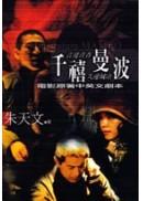 千禧曼波──電影原著中英文劇本