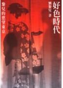 好色時代--黎兒的慾望東京