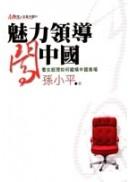 魅力領導闖中國──看女經理如何縱橫中國商場
